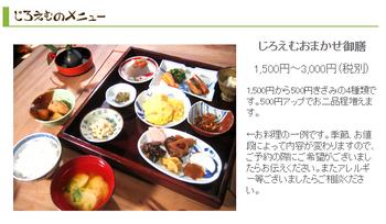 百姓屋敷レストランじろえむ (4).png